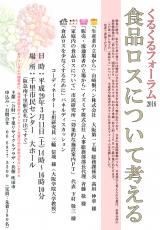くるくるフォーラム2014<br>大阪学院大学