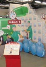 神戸のリサイクルセンター<br>見学