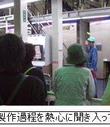 大阪ガス科学館<br>大阪オール印刷株式会社見学