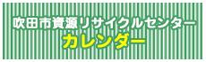 吹田市資源リサイクルセンター カレンダー