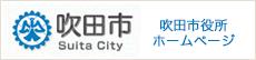 吹田市市役所ホームページ