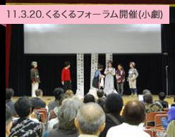 11.3.20 くるくるフォーラム開催(小劇)