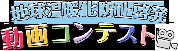 地球温暖化防止啓発 動画コンテスト