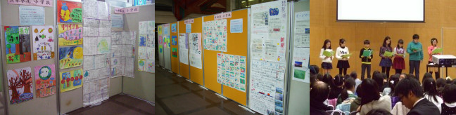 環境学習発表会