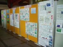 環境学習展示発表会1