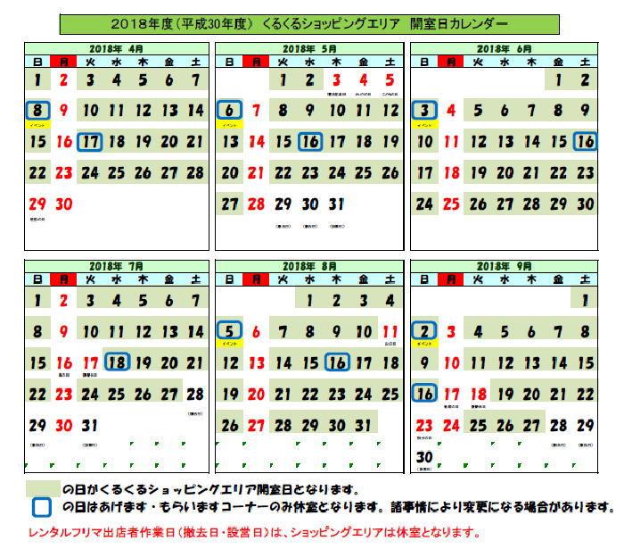 ショッピングエリア開室カレンダー4~9