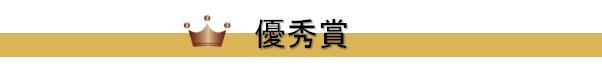 動画コンテスト優秀賞