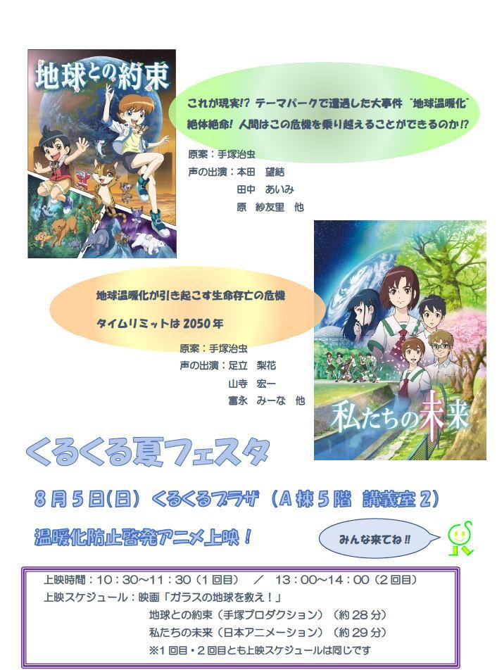 夏フェスタ裏image