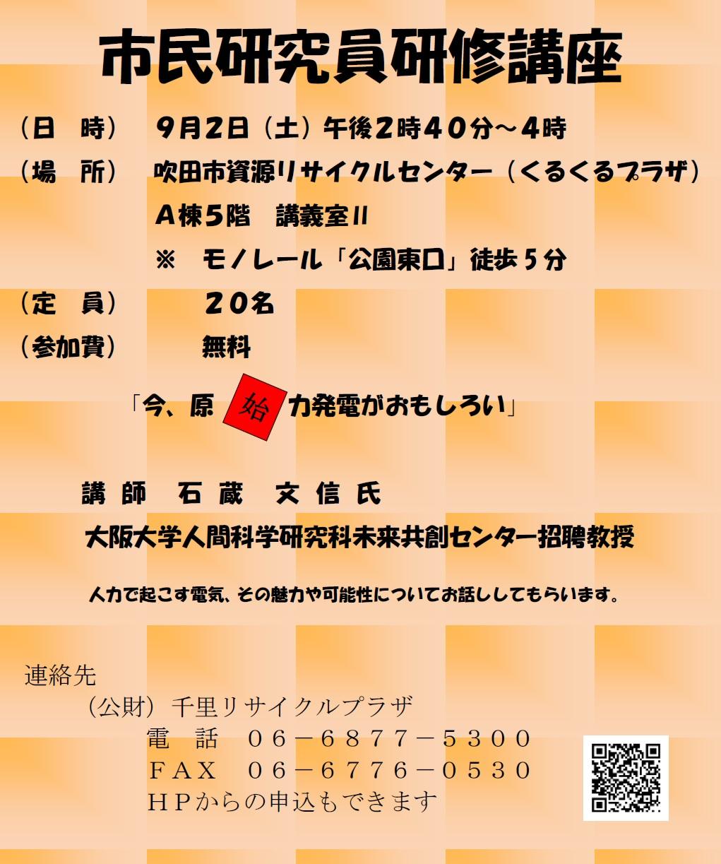 市民研究員研修講座(29.9.2)