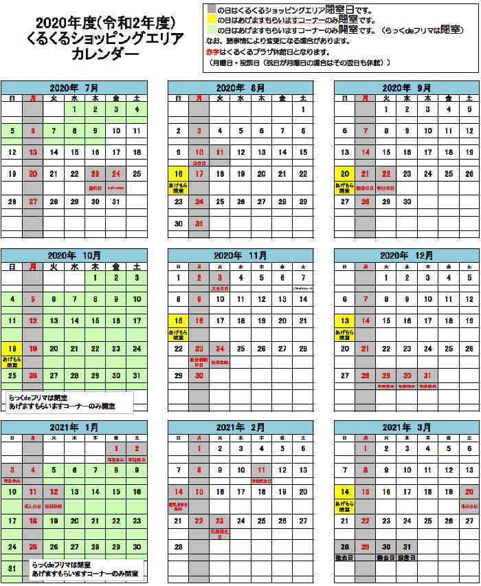 令和2年ショッピングエリアカレンダー(修正)