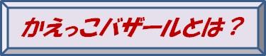 ロゴ(かえっことは)