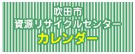 吹田市資源リサイクルセンターカレンダー