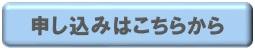 申込みフォームボタン