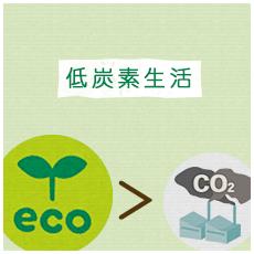 低炭素生活