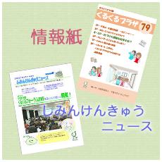 情報紙/しみんけんきゅうニュース