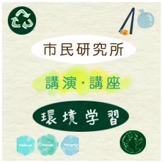市民研究所/講演・講座/環境学習