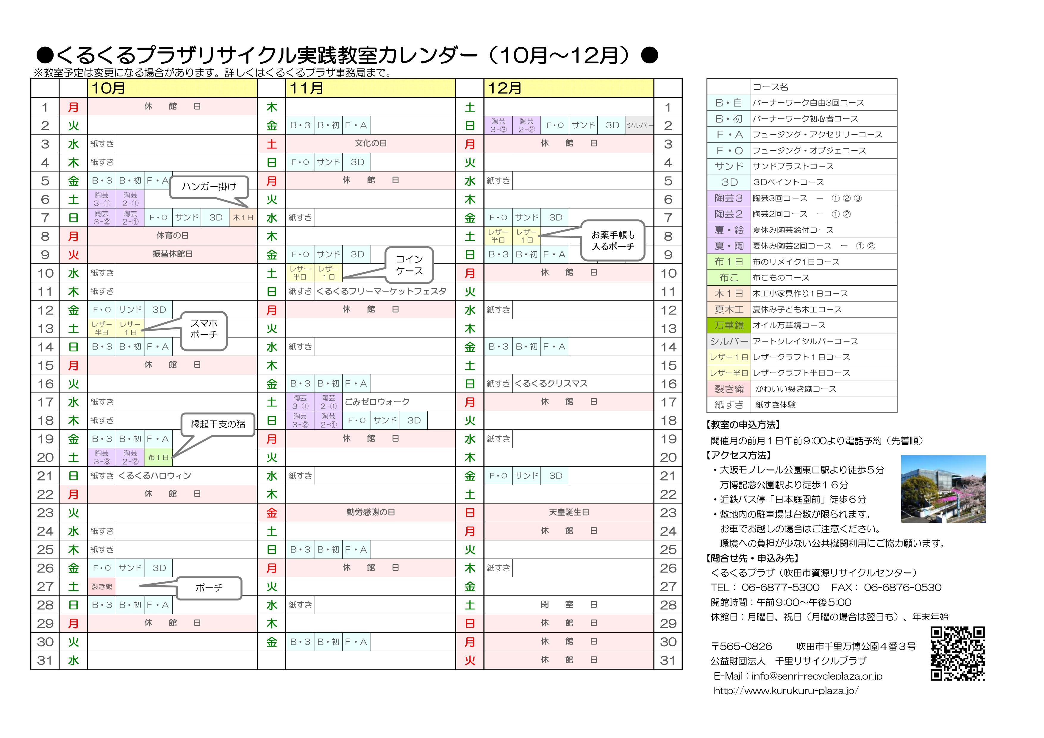 カレンダー2018.10-12