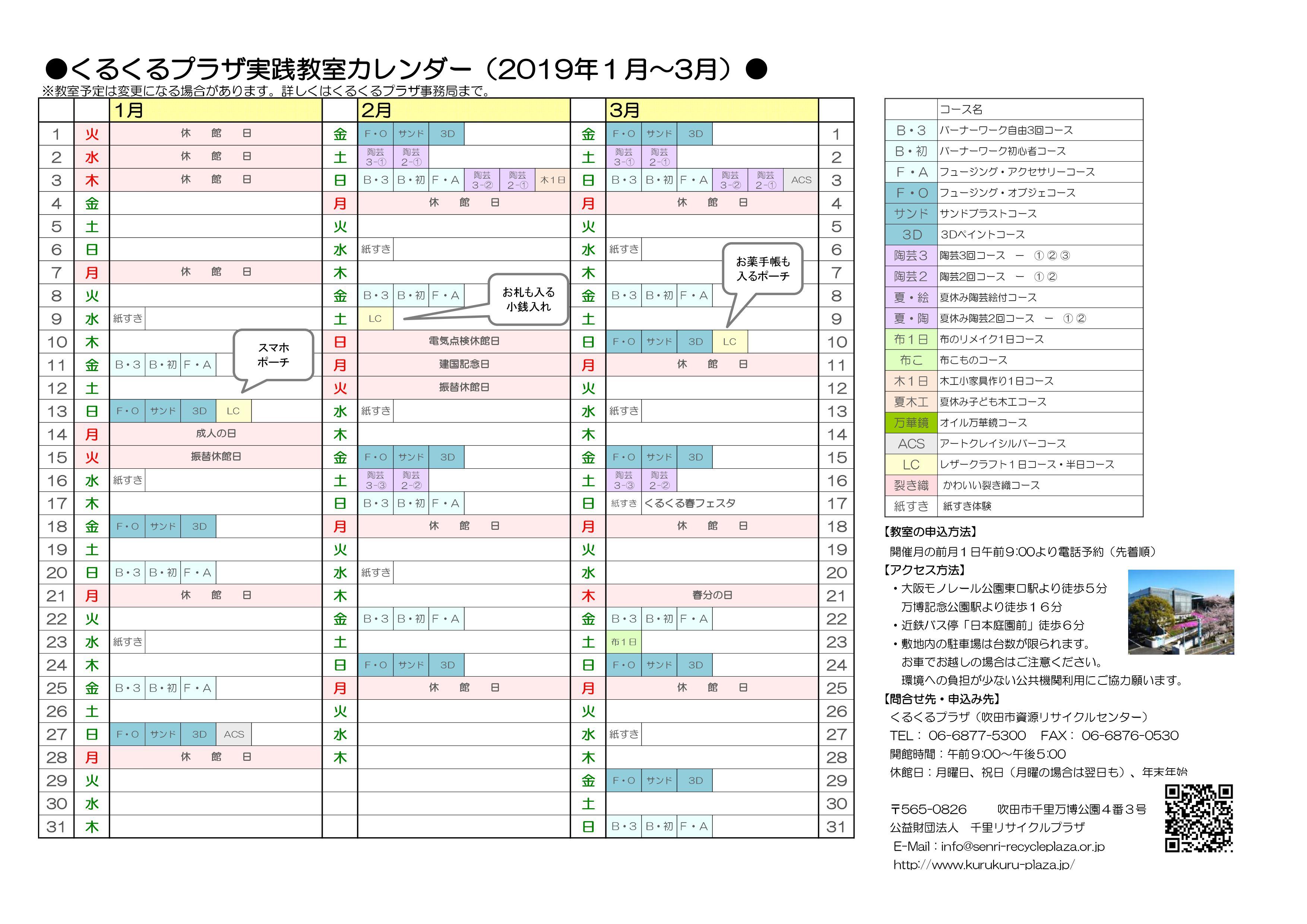 カレンダー2019.1-3