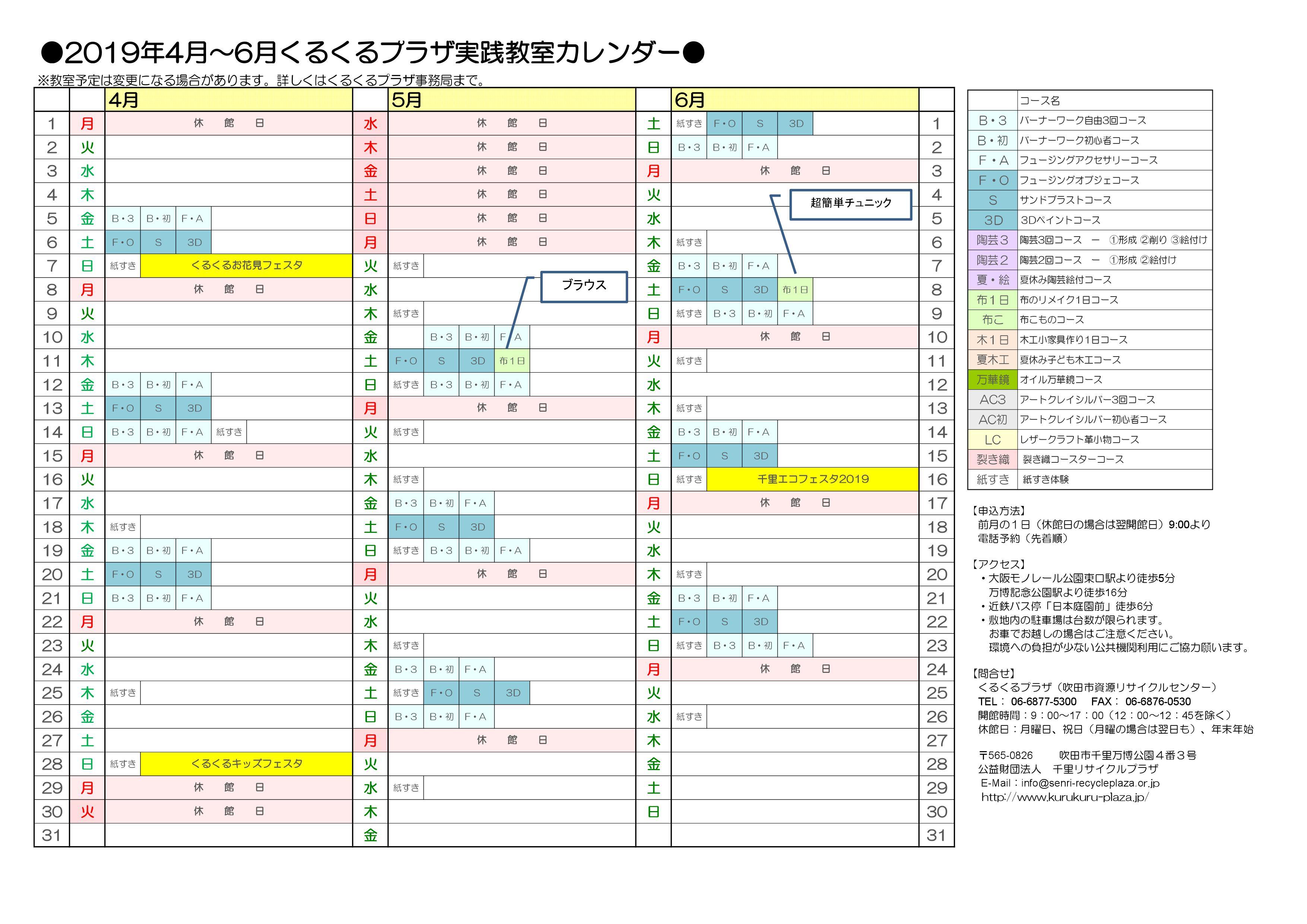 教室カレンダー2019.4-6