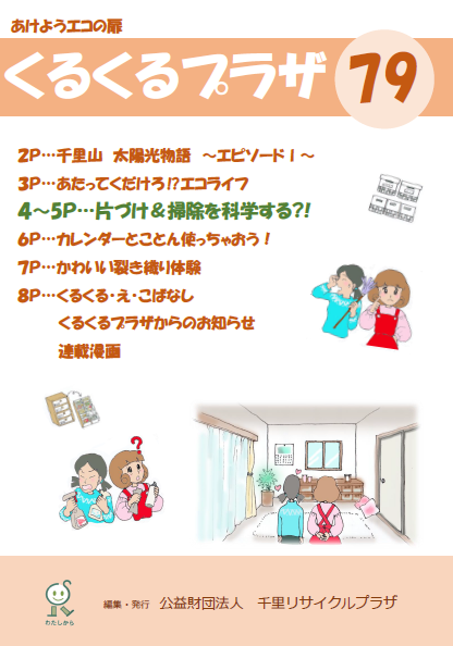 情報紙イメージ