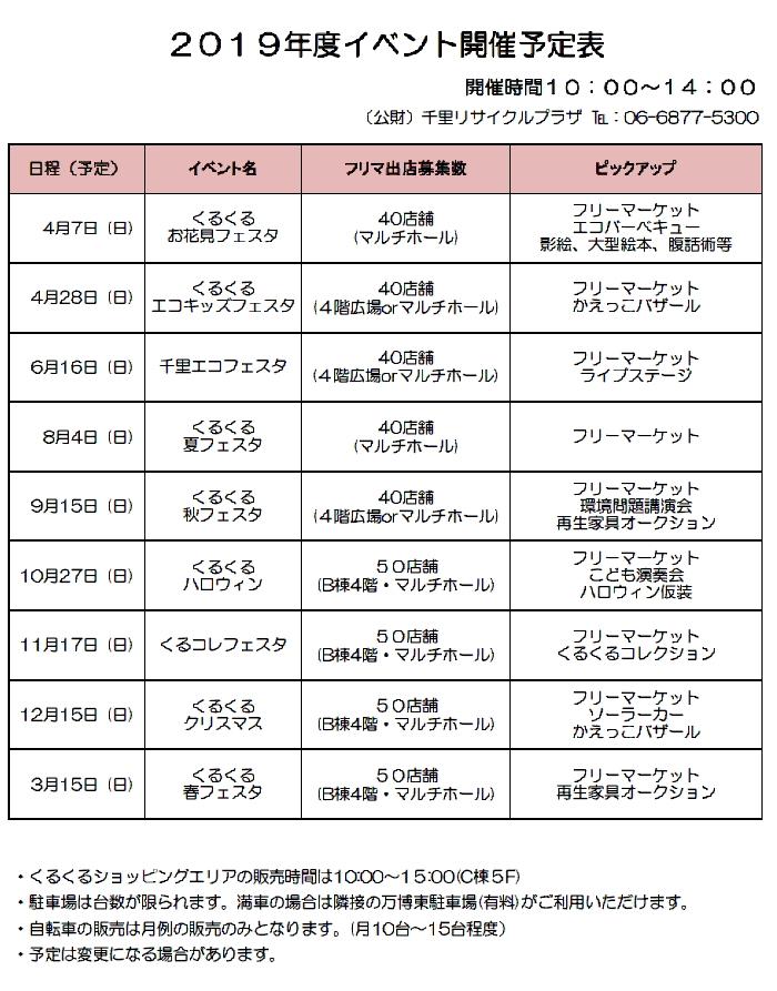 2019年イベント開催予定表