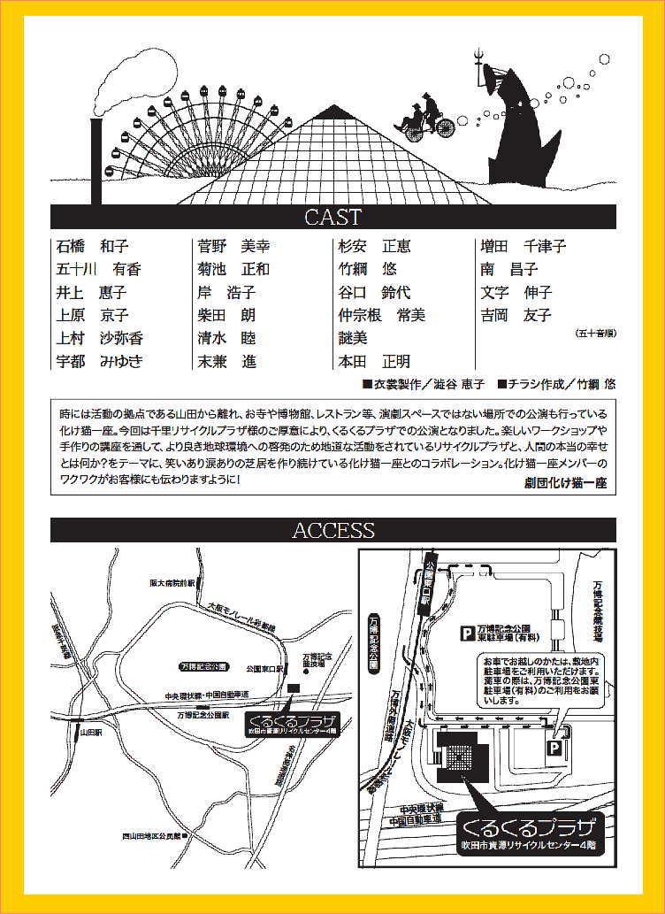 チラシ(裏)12.2
