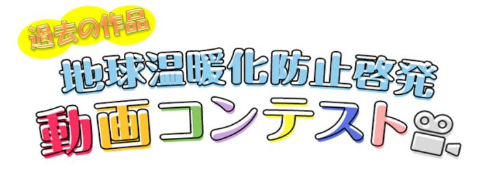 動画コンテスト過去のお知らせ