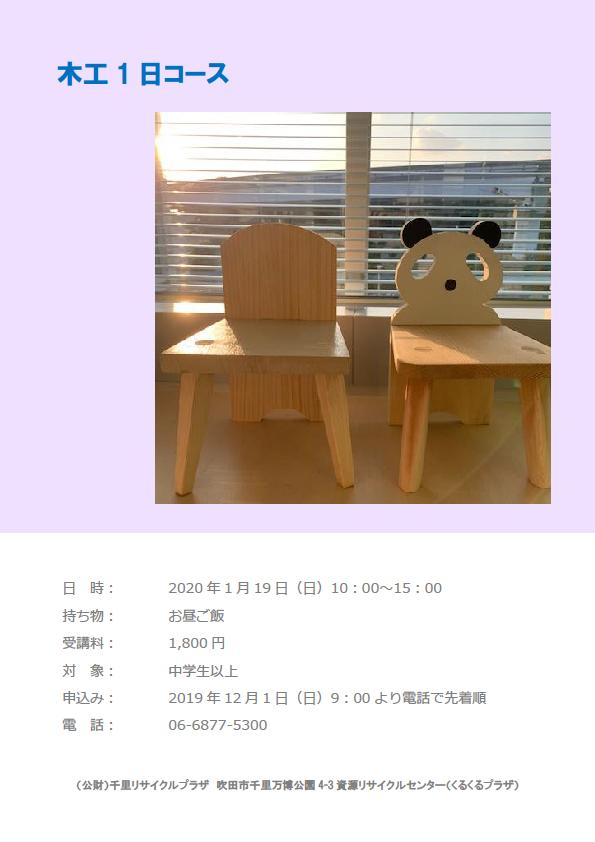2001木工小家具(子ども椅子)