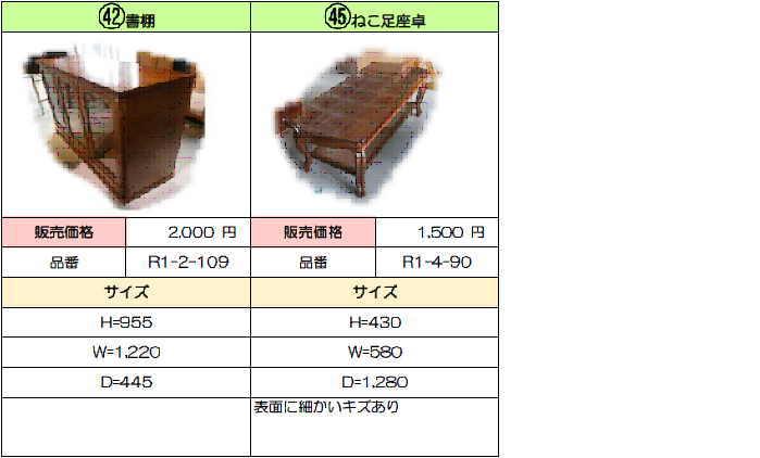 売残り家具3