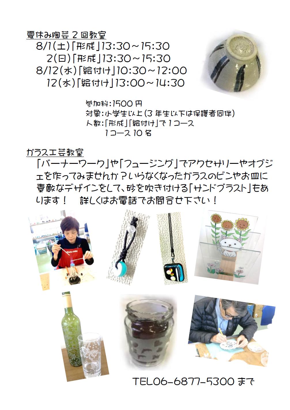 8月実践教室HP用②