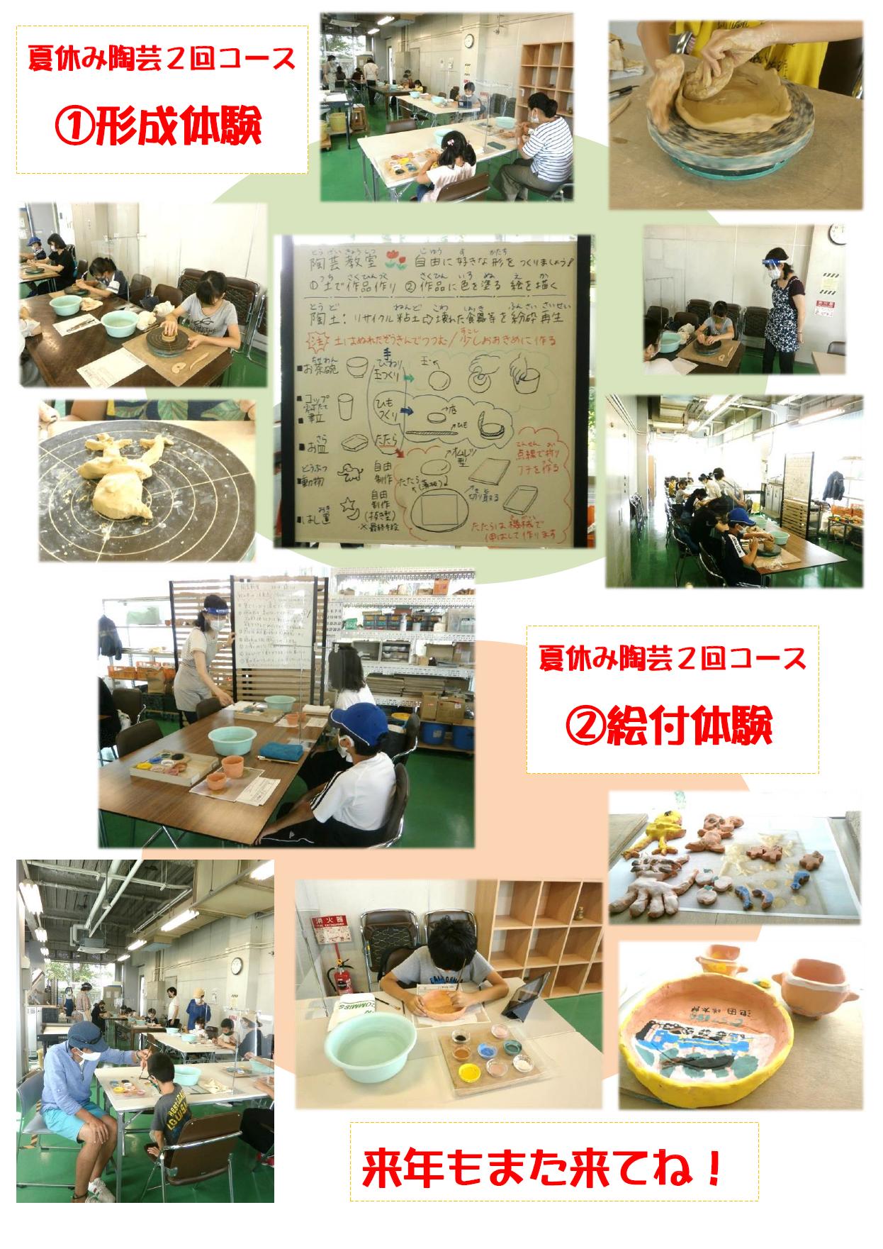 夏休み陶芸2回