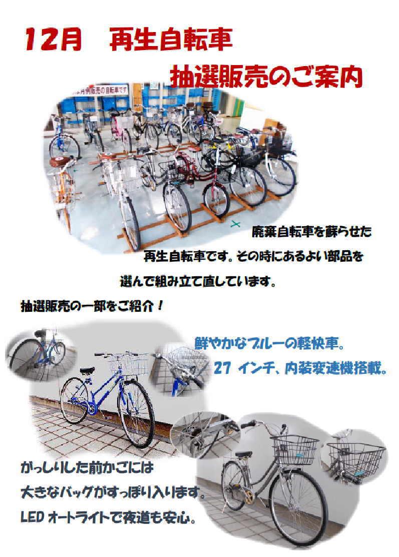 12月再生自転車の紹介