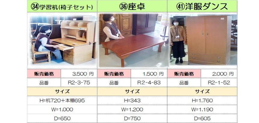 家具34.36.41