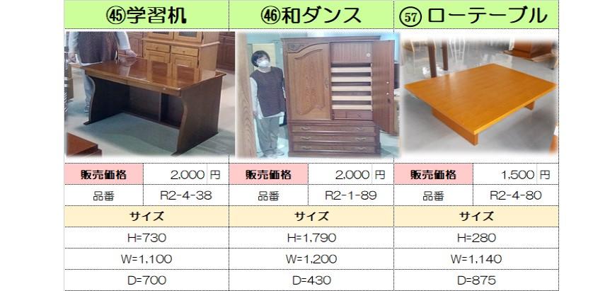 家具45.46.57
