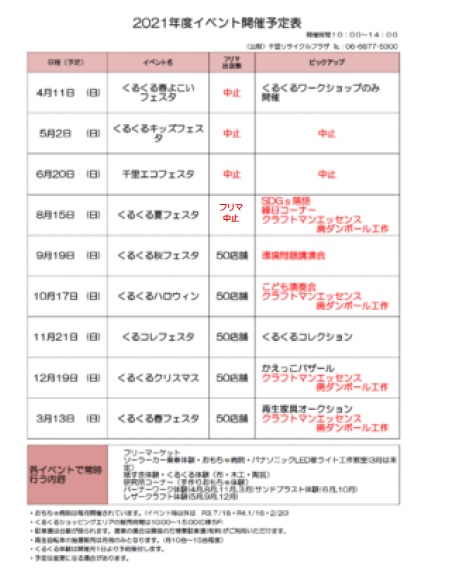 イベント開催予定表