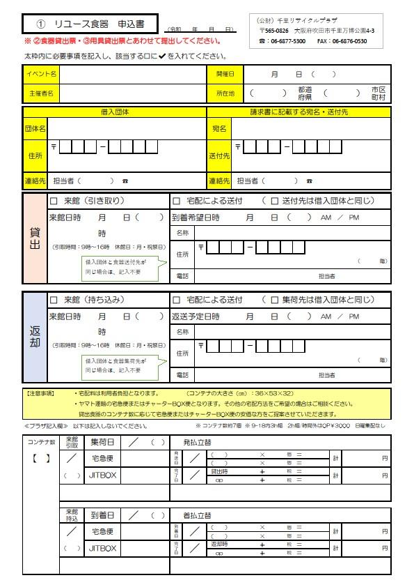 リユース食器申込用紙