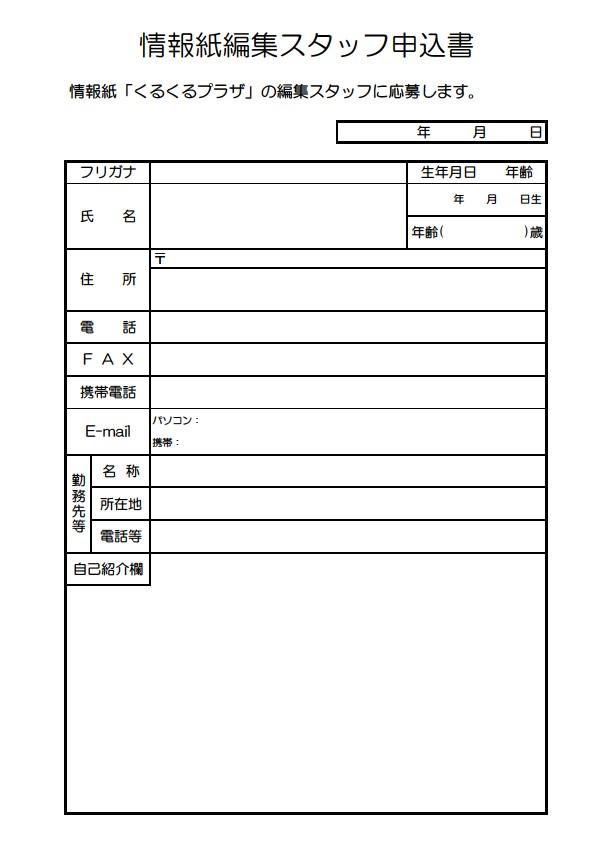 情報誌スタッフ